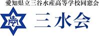 愛知県立三谷水産高等学校同窓会「三水会(さんすいかい)」
