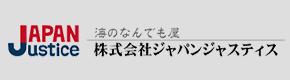 株式会社ジャパンジャスティス