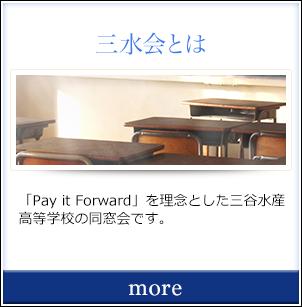 「Pay it Forward」を理念とした三谷水産高等学校の同窓会です。
